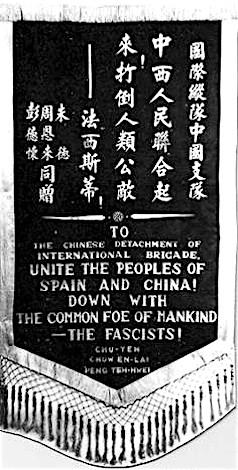 Banier van Zhu De, Zhou Enlai en Peng Dehuai ter ondersteuning van de Chinese vrijwilligers in de Spaanse Burgeroorlog.